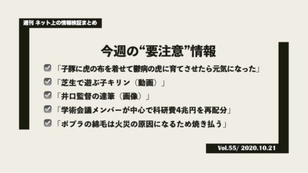 《週刊》ネット上の情報検証まとめ(Vol.55/2020.10.21)