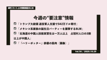 《週刊》ネット上の情報検証まとめ(Vol.56/2020.10.29)