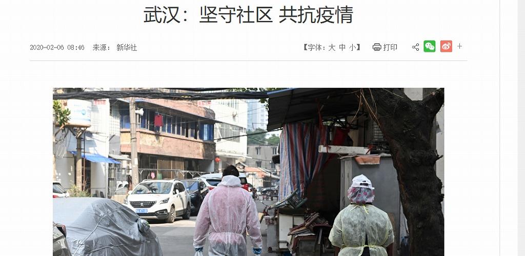 【コロナの時代】その時、中国当局は何を発表していたのか②〜病原体は新型コロナウイルスと特定。そして初の死者