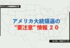 [FactCheck] 米大統領選 複数の激戦州で 「投票率100%超」との誤情報拡散