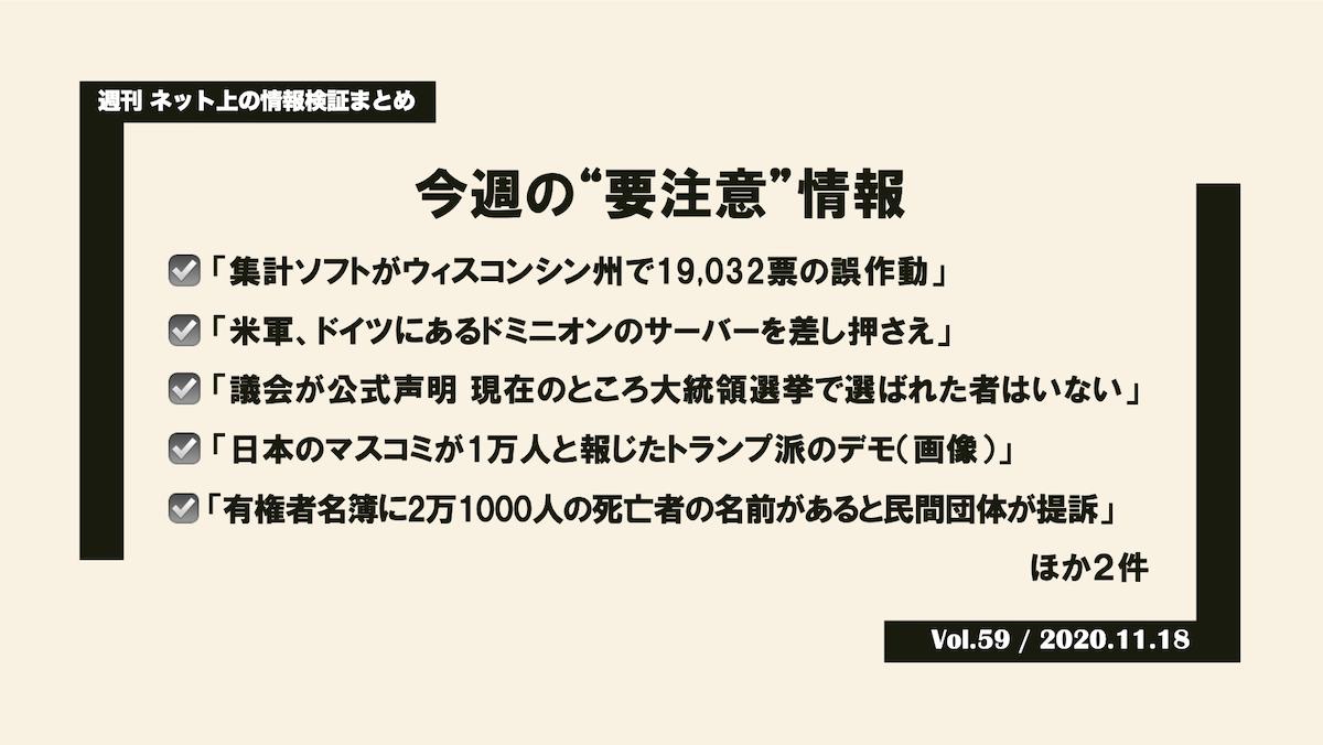 《週刊》ネット上の情報検証まとめ(Vol.59/2020.11.18)