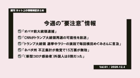 《週刊》ネット上の情報検証まとめ(Vol.61/2020.12.4)