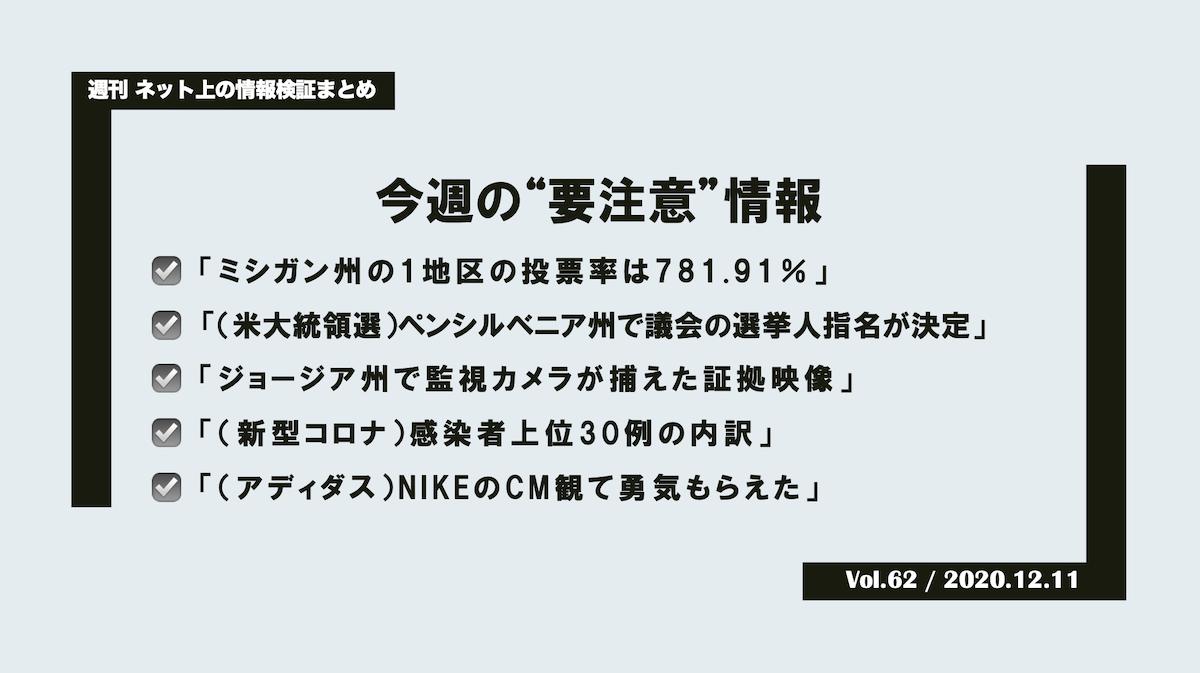 《週刊》ネット上の情報検証まとめ(Vol.62/2020.12.11)