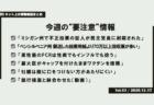 [FactCheck] 菅首相発言「英国からの入国者は1日1、2人」は誤り 実際は1日平均150人