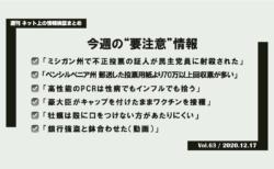 《週刊》ネット上の情報検証まとめ(Vol.63/2020.12.17)