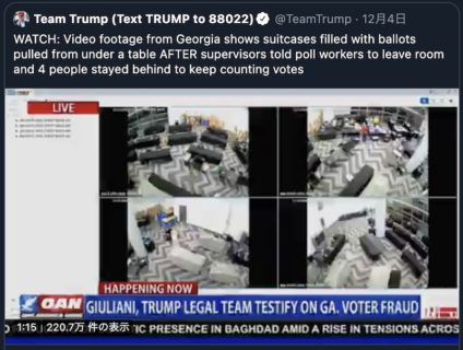 [FactCheck] ジョージア州選挙集計で不正の「証拠映像」?  外部から票の持込み確認できず