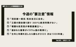 《週刊》ネット上の情報検証まとめ(Vol.65/2021.1.8)