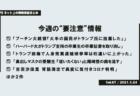 《週刊》ネット上の情報検証まとめ(Vol.66/2021.1.17)