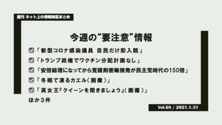 《週刊》ネット上の情報検証まとめ(Vol.68/2021.1.31)