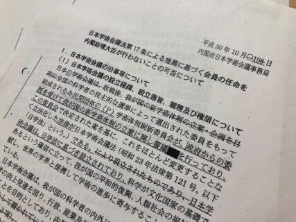 【日本学術会議問題】公文書に残る政府弁明の変遷①