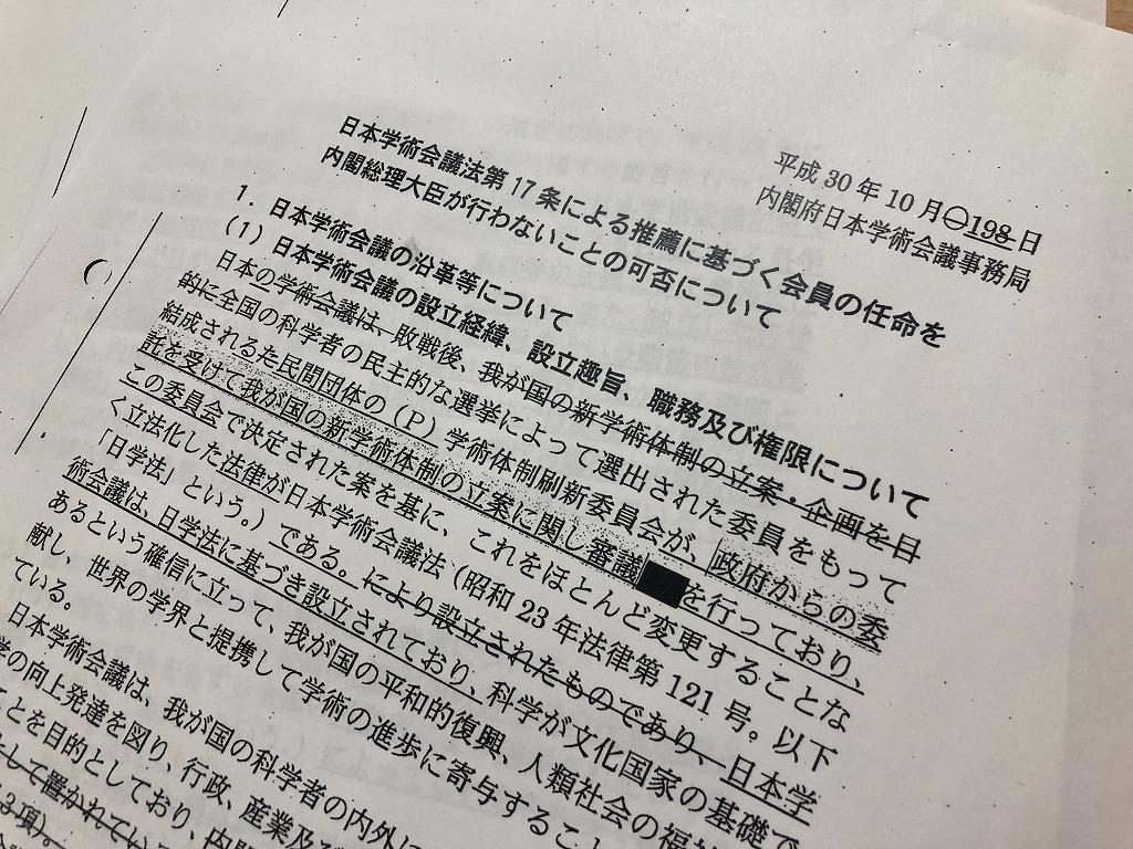 【コロナの時代】学術会議問題:公文書に残る政府弁明の変遷①