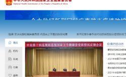 【コロナの時代】その時、中国当局は何を発表していたのか⑤ 〜2日間で新規感染者が100人を超えた