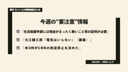 《週刊》ネット上の情報検証まとめ(Vol.69/2021.2.7)