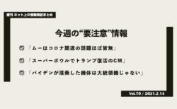 《週刊》ネット上の情報検証まとめ(Vol.70/2021.2.14)