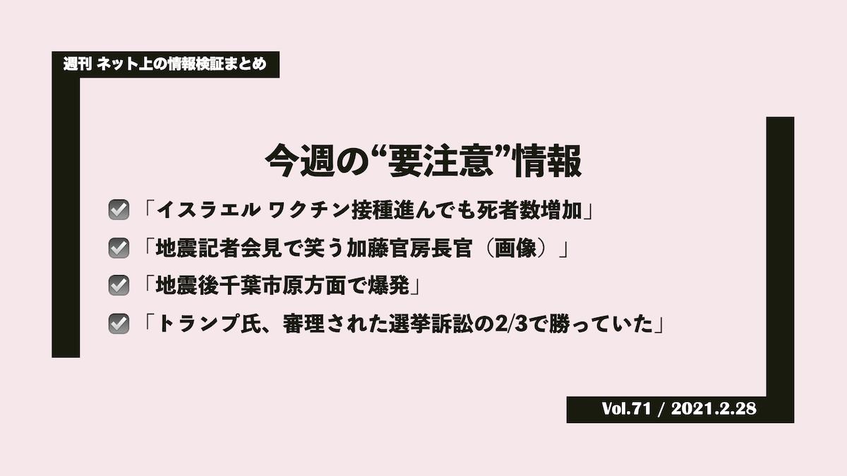 《週刊》ネット上の情報検証まとめ(Vol.71/2021.2.28)