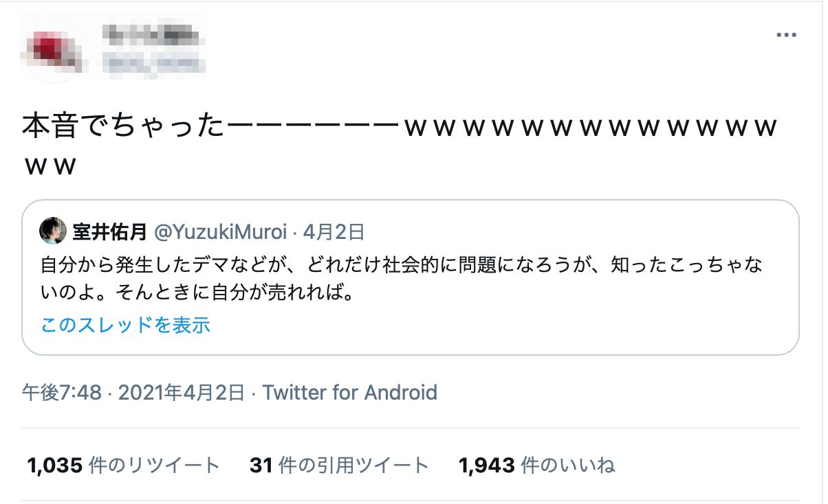 [FactCheck]室井佑月氏が「社会的に問題になろうが、知ったこっちゃない」とデマを肯定? 発言の一部を切り取ったツイートが拡散