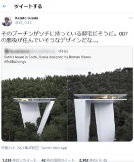 [FactCheck]「プーチンがソチに持っている邸宅」の画像は誤り 実在しないアート作品だった