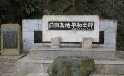 【司法が認めた沖縄戦の実態】⑪ 住民被害を拡げた日本軍の南部移動