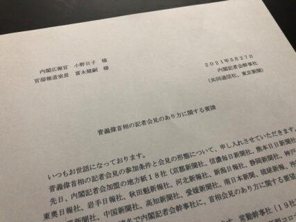 【コロナの時代】菅総理会見の裏で起きている事実