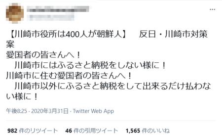 [FactCheck] 「川崎市役所は400人が朝鮮人」は根拠不明