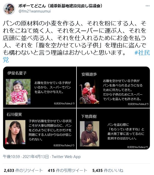 [FactCheck] 伊是名夏子氏「パンを盗んで子供に分け与えた」は実在しない架空の発言