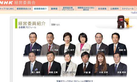 【NHK研究⑬】最高意思決定機関としての経営委員会(上)