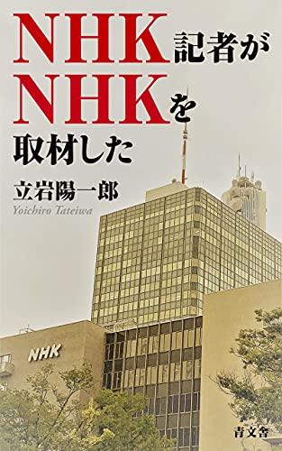 NHK記者がNHKを取材した Kindle版