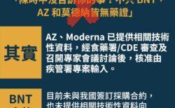 台湾政府の発表