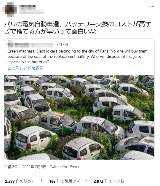 [Factcheck] 「バッテリー交換コストが高すぎて捨てられたパリの電気自動車」は不正確 中国でカーシェア事業者が置いたもの