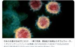 [Fact Check] 「日本の水道水を浴びたコロナ、一瞬で死滅」は根拠不明