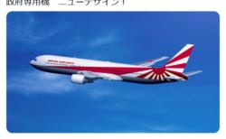 [FactCheck] 旭日旗が施された「政府専用機 ニューデザイン!」の画像は誤り デザイン変更の予定なし