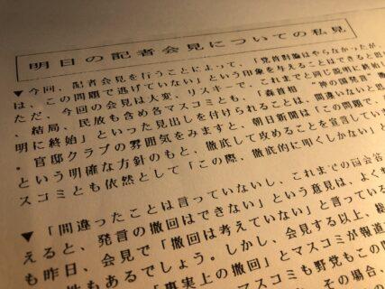 【NHK研究⑱】21年前にNHKを揺るがせた「指南書問題」(前編)