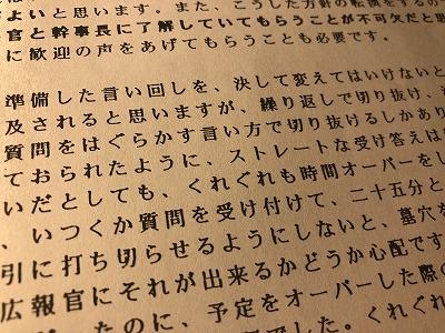 【NHK研究⑲】21年前にNHKを揺るがせた「指南書問題」(後編)