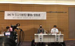 「記録する闘い」 DHC『ニュース女子』一審判決が問いかける今